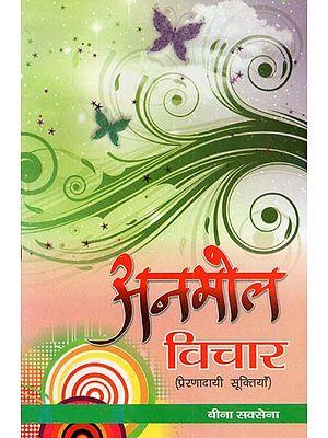 अनमोल विचार (प्रेरणा दायी सूक्तियाँ)- Anmol Vichar