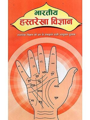 भारतीय हस्तरेखा विज्ञान - Indian Palmistry (Great Book To Explain Palmistry)