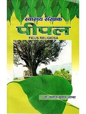 स्वास्थ्य संरक्षक- पीपल - Ficus Religiosa