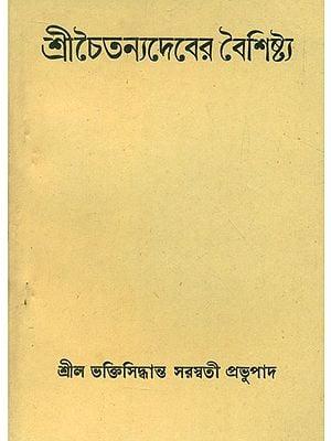 Shri Chaitanyadeber Boishishtha- Characteristics of Sri Chaitanyadev (An Old and Rare Book in Bengali)