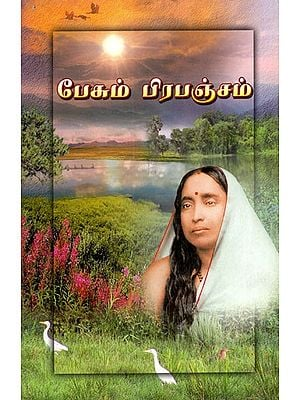 Talking Universe- Based On Sri Sarada Devi's Principles Of Life (Tamil)