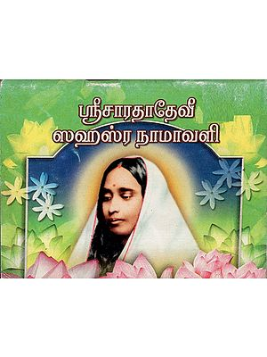 Sri Sarada Devi Shahsrnamavali (An Old and Rare Book in Tamil)