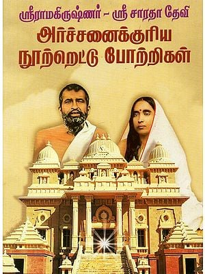 Archanaikkuriya Nootrettu Pottrigal: Sri Ramakrishnar and Sri Sarada Devi Archanai Mantras (Tamil)