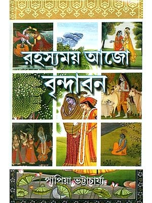 Rahasyamay Aajo Vrindavan (Bengali)
