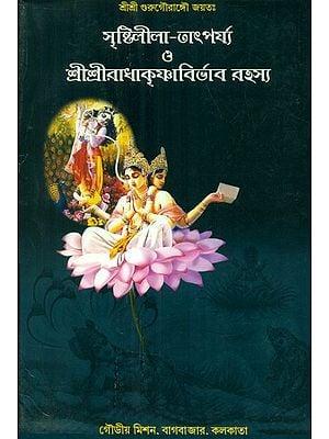 Srishti Lila Tatparjya O Sri Sri Radha Krishna Abirbhav Rahasya (Bengali)