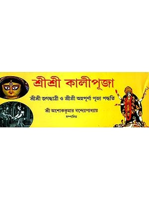 Sri Sri Kali Pooja- Sri Sri Jagadhattri Pooja O Sri Sri Annapurna Pooja Paddhati (Bengali in Horizontal Edition)
