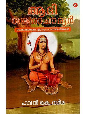 Adi Shankaracharya (Malayalam)