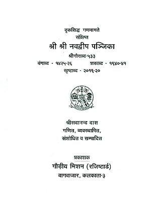 श्री श्री नवद्वीप पञ्जिका- Shri Shri Navadweepa Panjika (An Old Book)