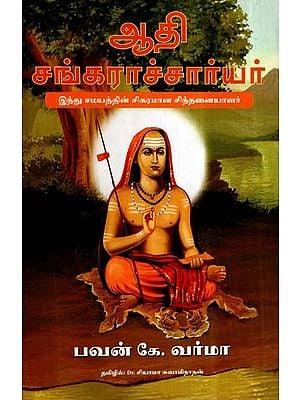Adi Shankaracharya (Tamil)