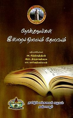 A Book On Today's State Of Life And Needs (Tamil)