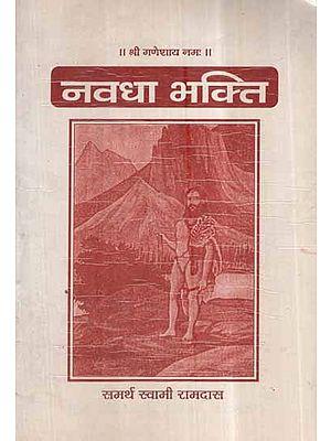 नवधा भक्ति- Navdha Bhakti