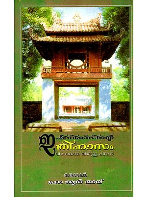 Legend of the Phoenix and Other Stories from Vietnam (Malayalam)