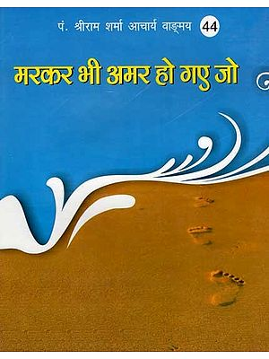 मरकर भी अमर हो गए जो- Even after Dying, they became Immortal