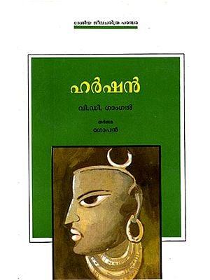 Harsha (Malayalam)