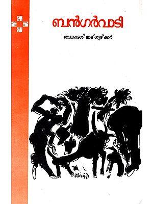 Bangarwadi (Malayalam)