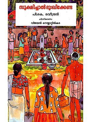 Sookshichal Dukhikkenda (Malayalam)