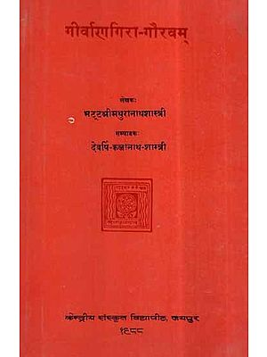 गीर्वाणगिरा - गौरवम्- Geervana Gira Gauravam- Sanskrit, Criticism (An Old and Rare Book)