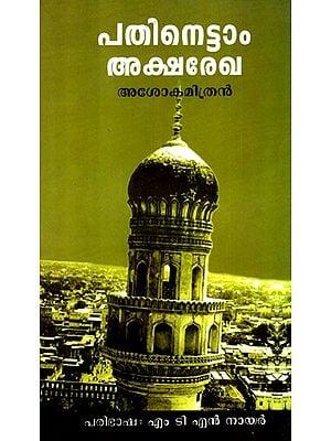 Pathinettam Akshamsarekha (Malayalam)