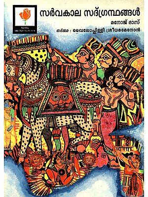Books Forever (Malayalam)
