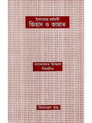 Islameyr Marmabani - Jihad O Jannat in Bengali