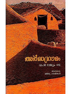 Ardhagramam (Malayalam)