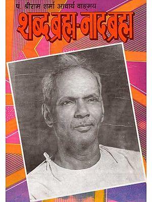शब्द ब्रह्म-नाद ब्रह्म- Shabda Brahma-Naad Brahma