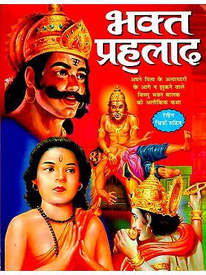भक्त प्रह्लाद- Bhakt Prahalad