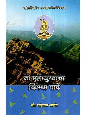 तो महासुखाचा निमथा पावे- So Mala Sukhacha Nimata Pave (Marathi)