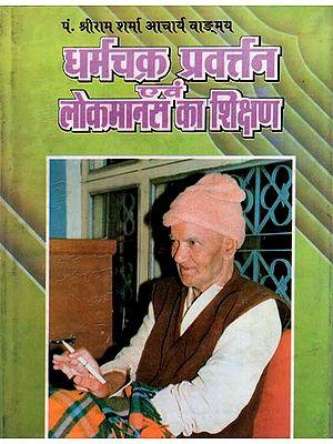 धर्मचक्र प्रवर्त्तन एंव लोकमानस का शिक्षण-Spreading Dharma & Educating Minds