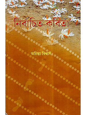 Nirbachita Kabita- An Anthology of Selected Poems (Bengali)