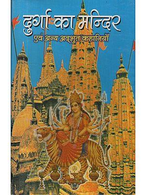 दुर्गा का मंदिर एवं अन्य अद्भुत कहानियाँ- Durga Temple and Other Amazing Stories