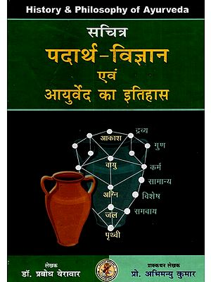 पदार्थ विज्ञान एवं आयुर्वे का इतिहास- History of Materials Science and Ayurveda