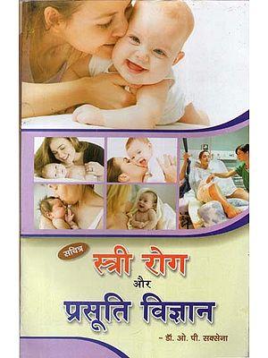 स्त्री रोग और प्रसूति विज्ञान - Gynecology and Obstetrics