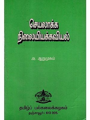 Process Stabilization (An Old and Rare Book in Tamil)