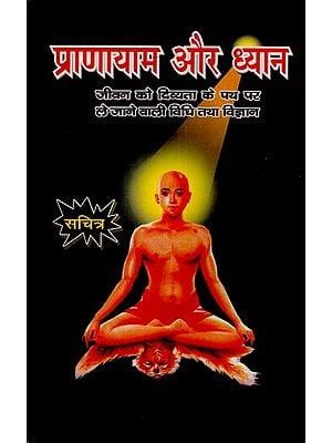 प्राणायाम और ध्यान- Pranayama and Meditation