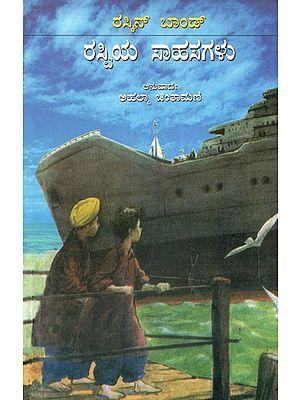The Adventures of Rusty (Kannada)