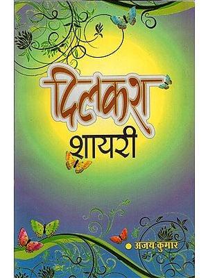 दिलकश शायरी- Dilkash Sayari
