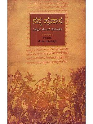 Nanna Pravasa (Kannada)