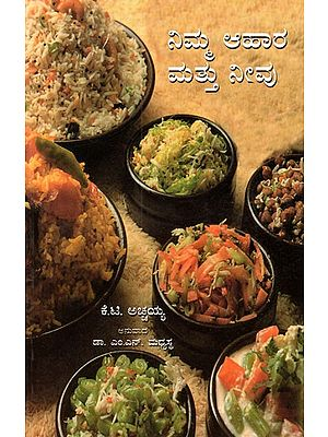 Your Food and You (Kannada)