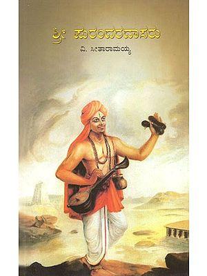 Sri Purandaradasaru (Kannada)