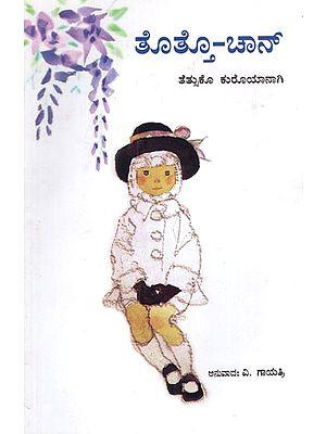 Totto- Chan (Kannada)