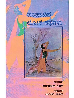 Panjabina Loka Kathegalu (Kannada)