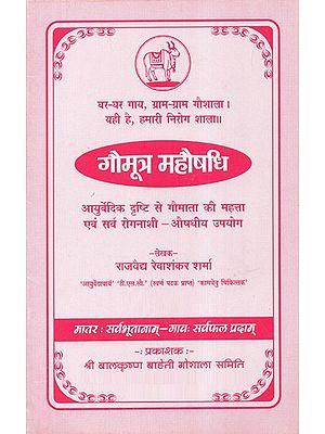 गौमूत्र महौषधि - Gomutra Maha Aushadhi