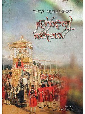 Sougandhika Parinaya: 19th Century Kannada Classic (Kannada)