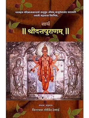 श्रीदत्तपुराणम् - Shri Dutt Puranam (Marathi)