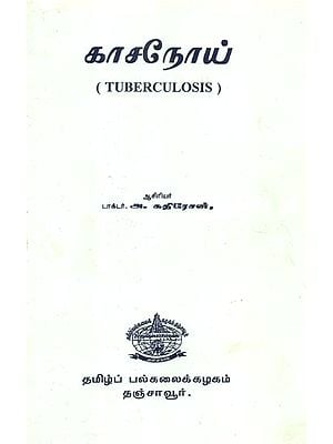 Tuberculosis in Tamil (An Old Book)