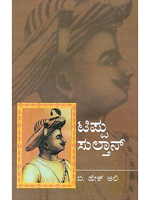 Tipu Sultan (Kannada)