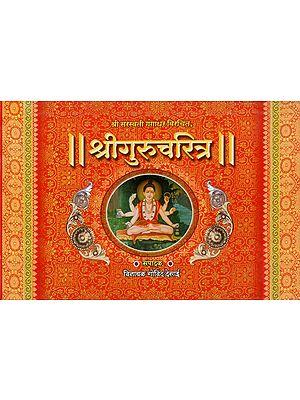 श्रीगुरुचरित्र - Shri Gurucharitra (Marathi)