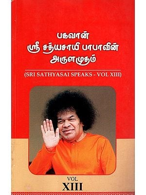 Sri Sathyasai Speaks- Vol XIII (Tamil)
