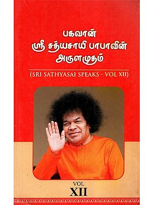 Sri Sathyasai Speaks- Vol XII (Tamil)